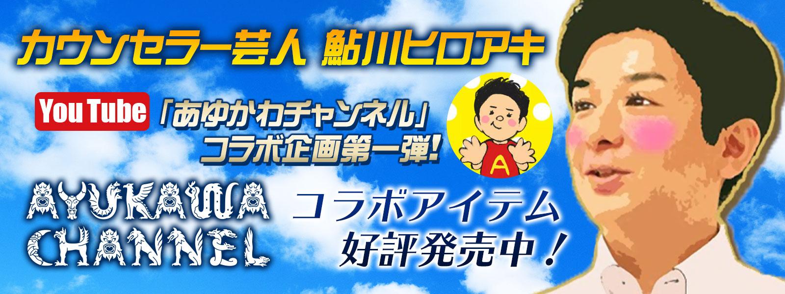 あゆ かわ チャンネル 鮎釣りステーション - kiddy.co.jp